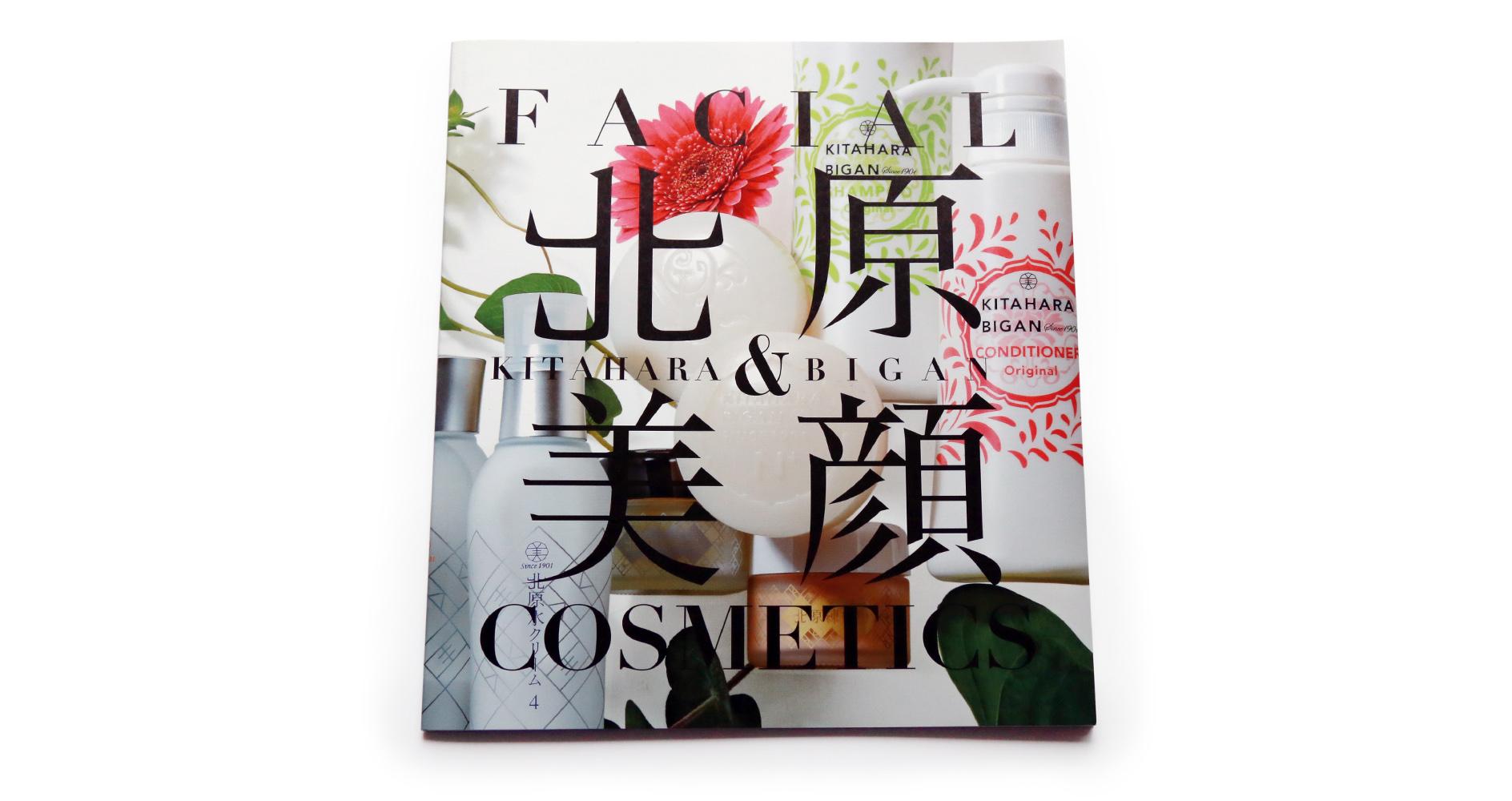 パンフレットデザイン表紙